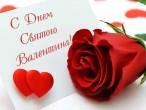 Что подарить любимому на день Святого Валентина?
